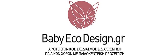 Το μοναδικό ελληνικό site για οικολογικό σχεδιασμό παιδικών χώρων