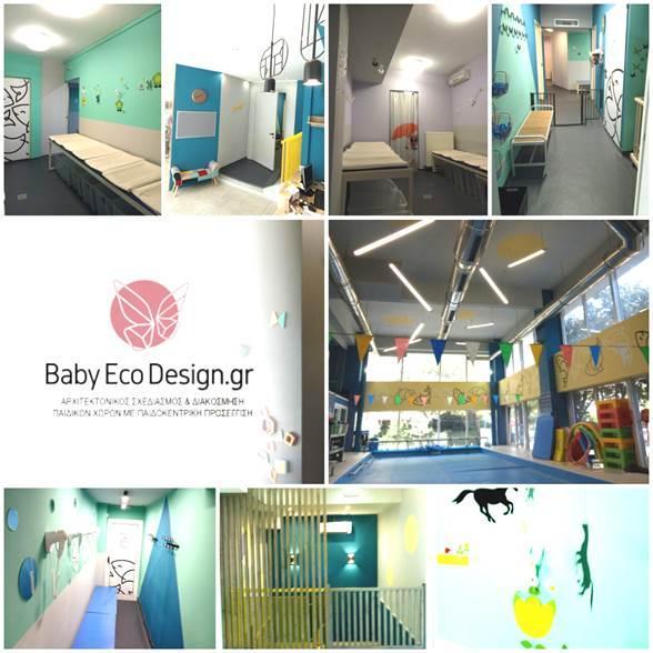 Παιδικο Κολυμβητηριο με παιδοκεντρικο σχεδιασμο, BabyEcoDesign, Θεσσαλονικη