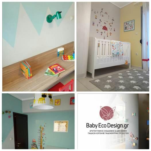 Ανακαινιση σε Παιδικο Δωματιο: Πριν & Μετα, BabyEcoDesign
