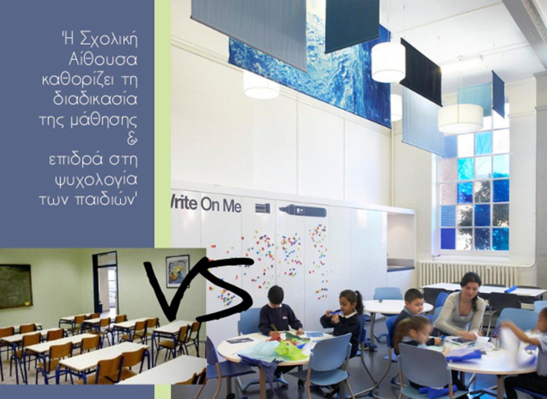 Η σχολική αίθουσα ως μέσο αγάπης για τη γνώση, τη μάθηση …