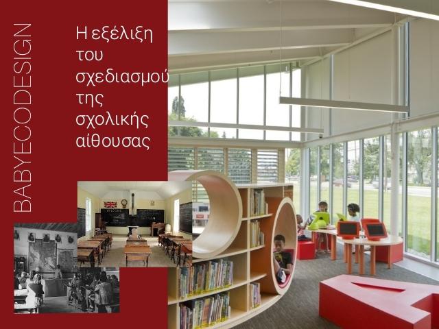 Interior Design για ένα αποτελεσματικο μαθησιακο περιβαλλον ή αλλιως Παιδοκεντρικος Σχεδιασμος