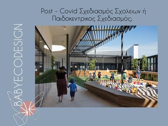 Post-Covid Αρχιτεκτονικη Σχολειων ή Παιδοκεντρικος Σχεδιασμος;