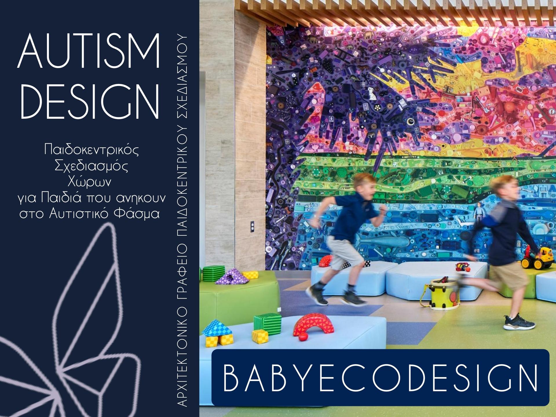 Παιδοκεντρικός Σχεδιασμός Παιδικών Χώρων για παιδιά που ανήκουν στο Αυτιστικό φάσμα