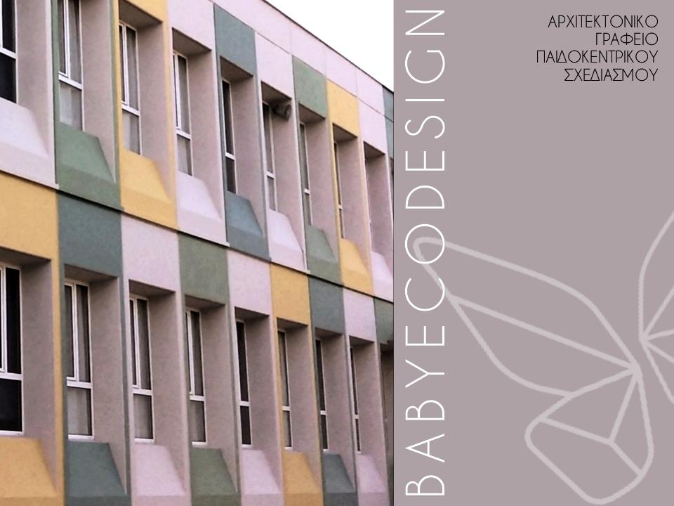 ΒabyEcoDesign Project – Αδαμάντιος Σχολή