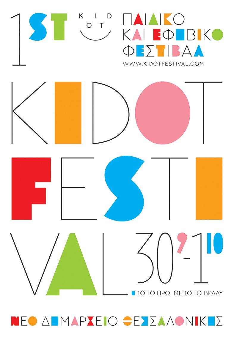 Tο Χρώμα & η σημασία του στο Παιδικό Δωμάτιο – 1st KIDOT FESTIVAL