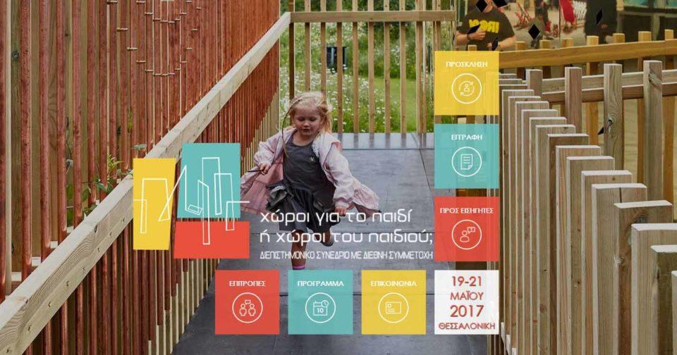 Διεθνές Διεπιστημονικό Συνέδριο με θέμα ''Χώροι για το Παιδί ή Χώροι του Παιδιού''